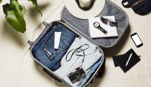 旅行の荷物をスッキリ収納! 覚えておきたい『パッキング術と荷物を減らすコツ』12選