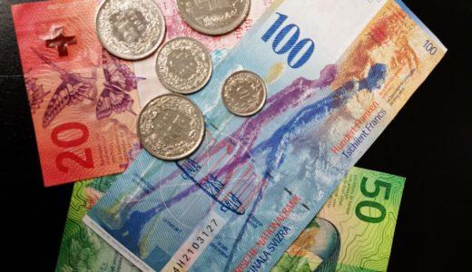 【スイスの通貨事情】スイスの通貨は?お得に両替する方法