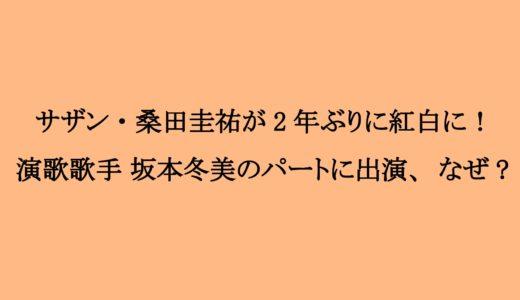 桑田佳祐が2020年の紅白歌合戦に!坂本冬美のパートにVTRで登場 なぜ?
