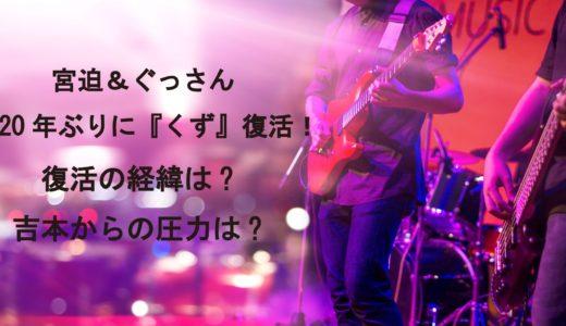 宮迫&ぐっさんが20年ぶりに『くず』復活!経緯は? Youtubeでスペシャルライブも開催!吉本興業からの圧力は?