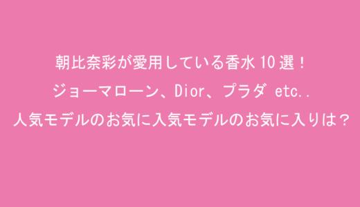 朝比奈彩が愛用している香水10選!ジョーマローン、Dior、プラダ etc..人気モデルのお気に入りは?