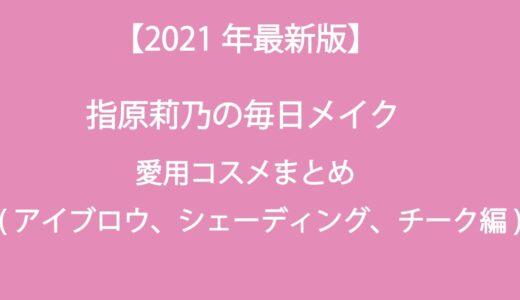 指原莉乃(さっしー)の毎日メイク・愛用コスメ大公開(アイブロウ、シェーディング、チーク編)!2021
