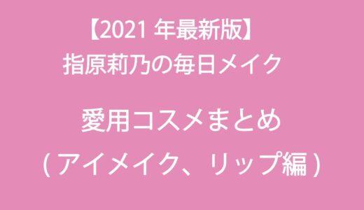指原莉乃(さっしー)の毎日メイク・愛用コスメ大公開(アイメイク、リップ編)!2021