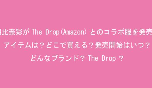 朝比奈彩がThe Drop(Amazon)とのコラボ服を発売!アイテムは?どこで買える?発売開始はいつ?どんなブランド?The Drop?