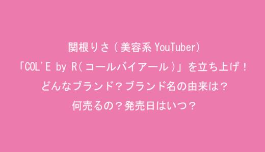 関根りさ(美容系YouTuber)が「COL'E by R(コールバイアール)」を立ち上げ!どんなブランド?ブランド名の由来は?何売るの?発売日はいつ?