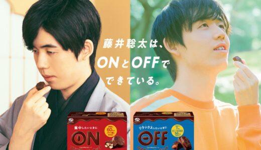 不二家・ONチョコレート・OFFチョコレートはどんな味?藤井聡太八段のデビューCMも見逃せない!