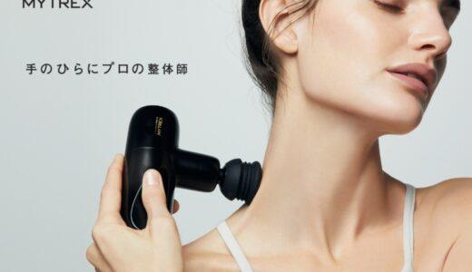 吉田朱里(アカリン)愛用の筋膜ケア・ボディケアアイテムはMYTREX!PCやりすぎた体ガチガチな日の救世主に